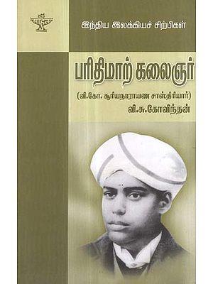 Parithimar Kalaignar- A Monograph in Tamil