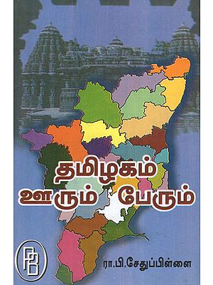 Tamil Nadu- The State and its Name (Tamil)
