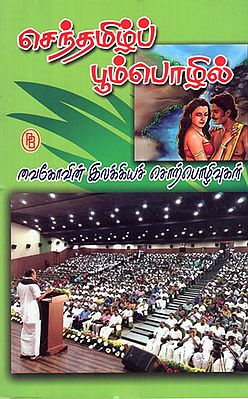 Fountain of Sweet Tamil Lectures