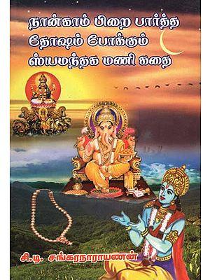 Story of Shyamantaka Mani- Who Has Seen Fourth Waxing Moon of Shivji: Reliever of Everyone's Dosha (Tamil)