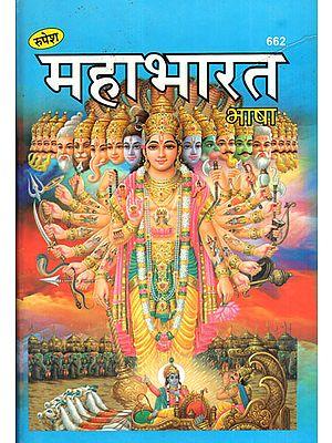महाभारत - Mahabharata in Simple Hindi Language