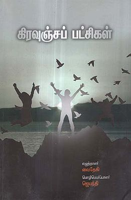Kiravuncha Patchigal in Tamil (Short Stories)