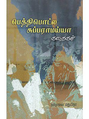 Peddibhotla Subbaramaiah in Tamil (Short Stories)