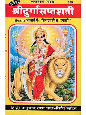 श्रीदुर्गासप्तशती - Shri Durga Saptashati