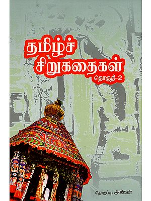 Tamizh Sirukathaigal- An Anthology of Tamil Short Stories (Vol-II)