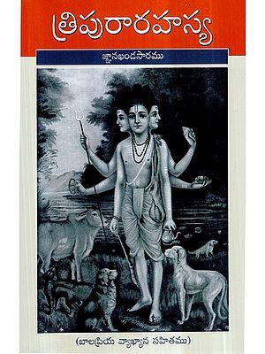 Tripura Rahasya Jnanakhanda Saramu (Telugu)