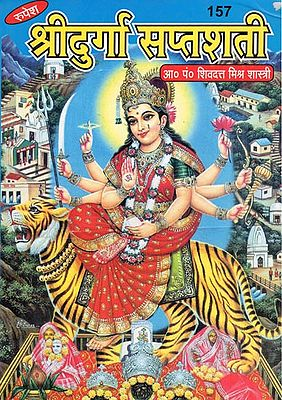 श्रीदुर्गा सप्तशती - Shri Durga Saptashati