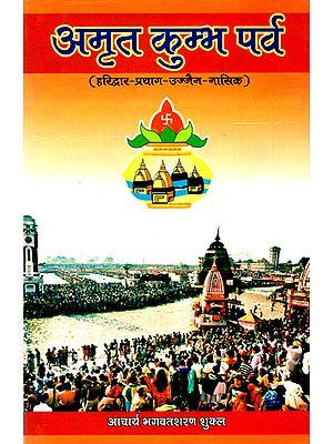 अमृत कुम्भ पर्व: Amrit Kumbha Parv (Haridwar, Ujjain, Prayag and Nasik)