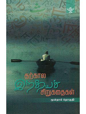 Tharkaala Indiya Sirukathaigal- Indian Short Stories in Tamil (Vol-III)