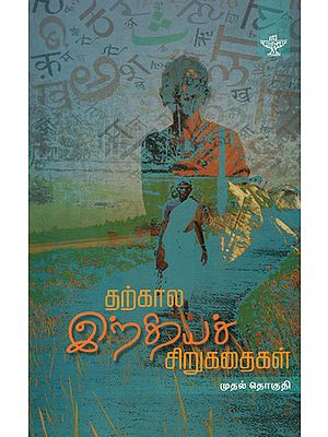 Tharkaala Indiya Sirukathaigal- Indian Short Stories in Tamil (Vol-I)