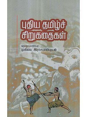 Puthiya Tamizh Sirukathaigal in Tamil (Short Stories)