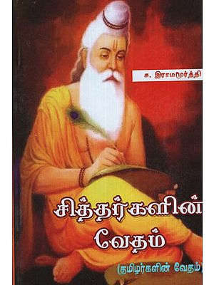 Veda of Siddhars Tamilians' Veda (Tamil)