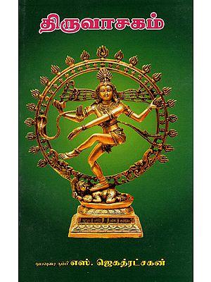 Thiruvasagam in Tamil (On Lord Shiva)