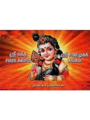Amanda Shasti Kavacham, Shri Shanmuga Kavacham and Devotional Songs on Lord Karthikeya (Tamil)