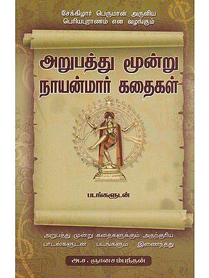 Sekizhar's Stories of 63 Nayanmars (Saivite Saints in Tamil)