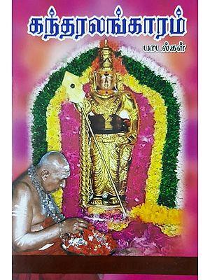 Songs on Lord Karthikeya (Tamil)