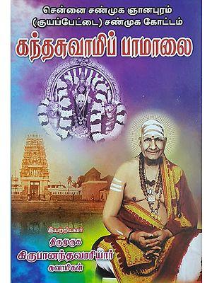 Songs on Karthikeya (Tamil)