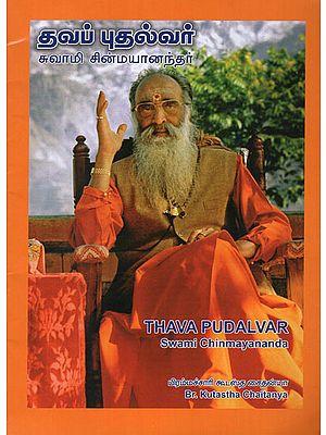 Thava Pudalvar Swami Chinmayananda (Tamil)