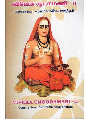 Viveka Choodamani in Tamil (Volume - II)
