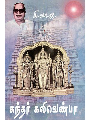 Kandar Kalivenpa- Songs on Lord Karthikeya (An Old and Rare Book in Tamil)