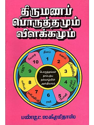Horoscope Matching for Marriages with Explanations (Tamil)