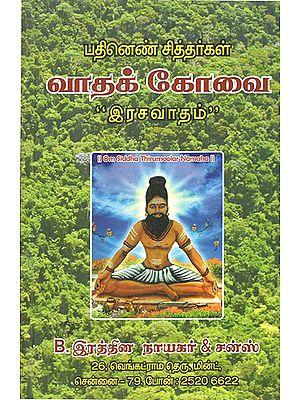 Vadakovai - Eighteen Siddhars Explanation (Tamil)