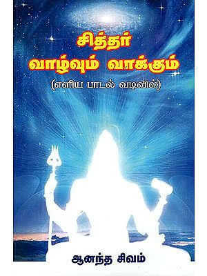 Life and Predictions of Siddhars (Tamil)