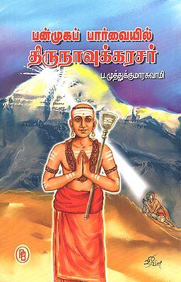 About Thirunavukkarasar in Many Perspectives (Tamil)