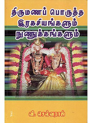 Secrets of Matching Horoscopes for Marriages (Tamil)