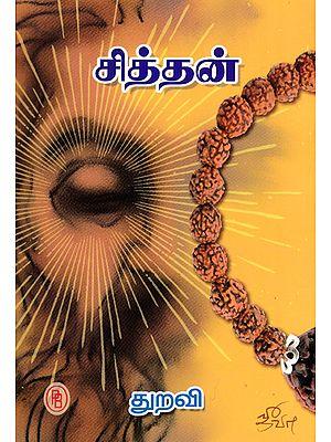 Siddhar (Tamil)