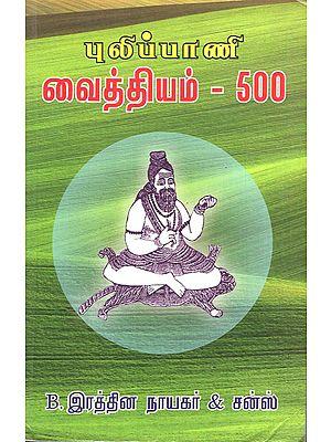 Pulipani Siddhars Treatment Methods 500 (Tamil)