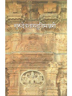 गुरुदेवतास्तुतिमञ्जरी: Guru Devata Stuti Manjari (Sanskrit)