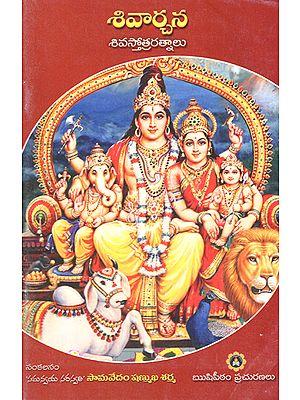 Shiva Archana- Shiva Sthothra Rathnalu (Telugu)