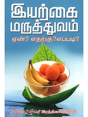 Natural Medical Treatments: Why, For What and How? (Tamil)