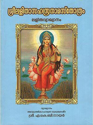 Sri Lalitha Sahasranama Stothram Lalitha Vyakhyanam (Malayalam)