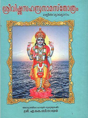 Sri Vishnu Sahasranama Lalitha Vyakhyanam (Malayalam)