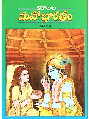 Balala Mahabharatam- Part-II (Telugu)
