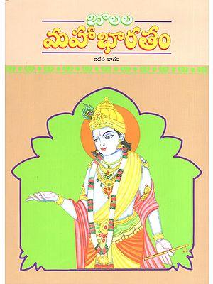 Balala Mahabharatam- Part-V (Telugu)