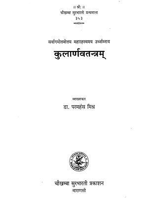 कुलार्णवतन्त्रम् - Kularnava Tantram