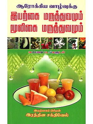 Natural and Herbal Treatment for Healthy Life (Tamil)