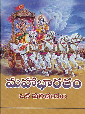 Mahabharatam Oka Parichayam (Telugu)