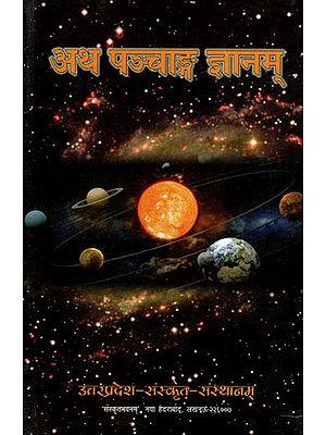 अथ पञ्चाङ्ग ज्ञानम्- Atha Panchang Gyanam