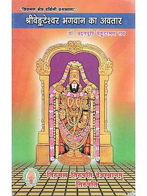 श्री वेङ्कटेश्वर भगवान का अवतार - Incarnation of Bhagwan Sri Venkateshwara