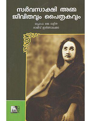 Sarvasakshi Amma: Jeevithavum Paithrukavum (Malayalam)