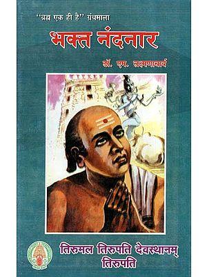 भक्त नंदनार- Bhakta Nandanar
