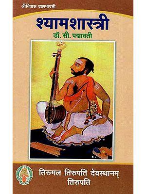 श्याम शास्त्री- Shyama Shastri