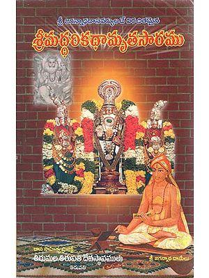 Sri Jagannatha Dasa Varya Virachitha- Sri Hari Kathamruthasaramu (Telugu)