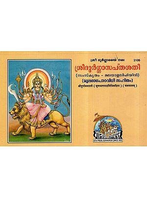 श्रीदुर्गासप्तशती (मूलभाग पाठ विधिसहिता)- Shri Durga Saptashati (Malayalam)
