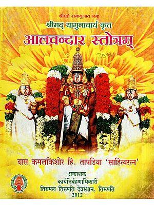 श्रीमद् यामुनाचार्य कृत आलवन्दार स्तोत्रम्- Alavandar Stotram By Shrimad Yamunacharya
