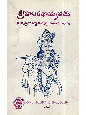 Sri Hari kathamrtam (Telugu)